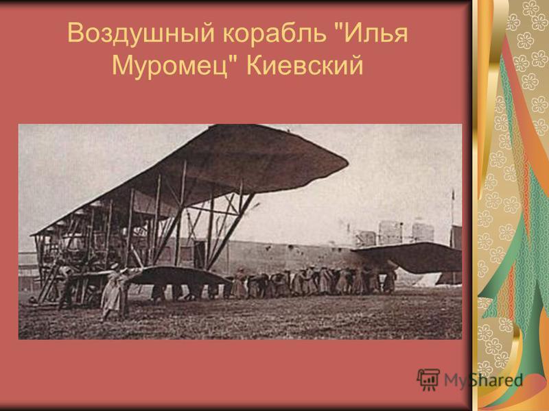 Воздушный корабль Илья Муромец Киевский