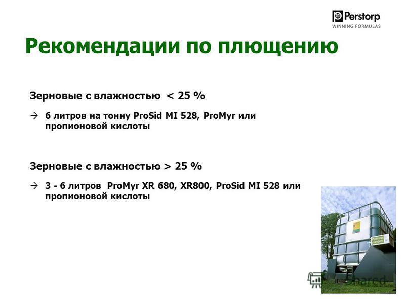 Рекомендации по плющению Зерновые с влажностью < 25 % 6 литров на тонну ProSid MI 528, ProMyr или пропионовой кислоты Зерновые с влажностью > 25 % 3 - 6 литров ProMyr XR 680, XR800, ProSid MI 528 или пропионовой кислоты