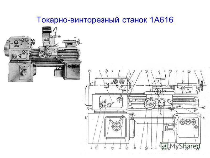 Токарно-винторезный станок 1А616
