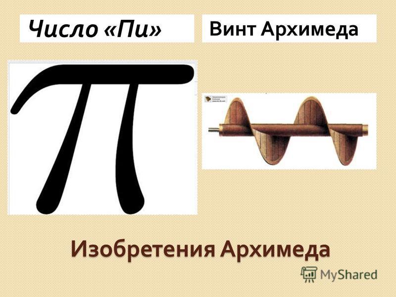 Изобретения Архимеда Изобретения Архимеда Число « Пи » Винт Архимеда