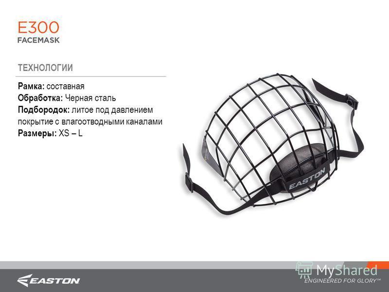 ТЕХНОЛОГИИ Рамка: составная Обработка: Черная сталь Подбородок: литое под давлением покрытие с влагоотводными каналами Размеры: XS – L