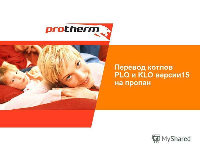 Перевод котлов PLO и KLO версии 15 на пропан