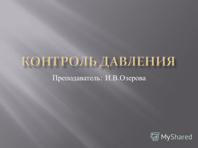 Преподаватель : И. В. Озерова