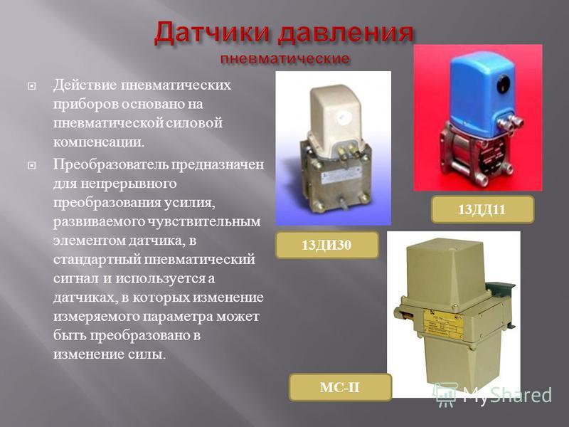 Действие пневматических приборов основано на пневматической силовой компенсации. Преобразователь предназначен для непрерывного преобразования усилия, развиваемого чувствительным элементом датчика, в стандартный пневматический сигнал и используется а
