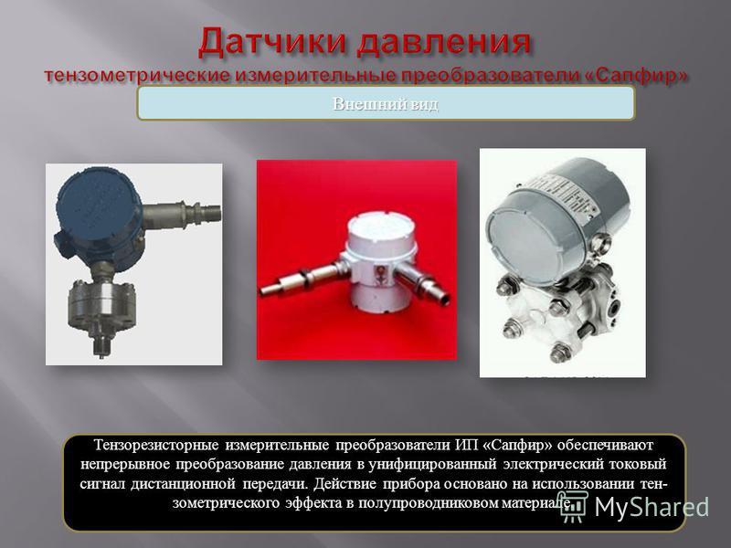 Тензорезисторные измерительные преобразователи ИП «Сапфир» обеспечивают непрерывное преобразование давления в унифицированный электрический токовый сигнал дистанционной передачи. Действие прибора основано на использовании тен- зометрического эффекта