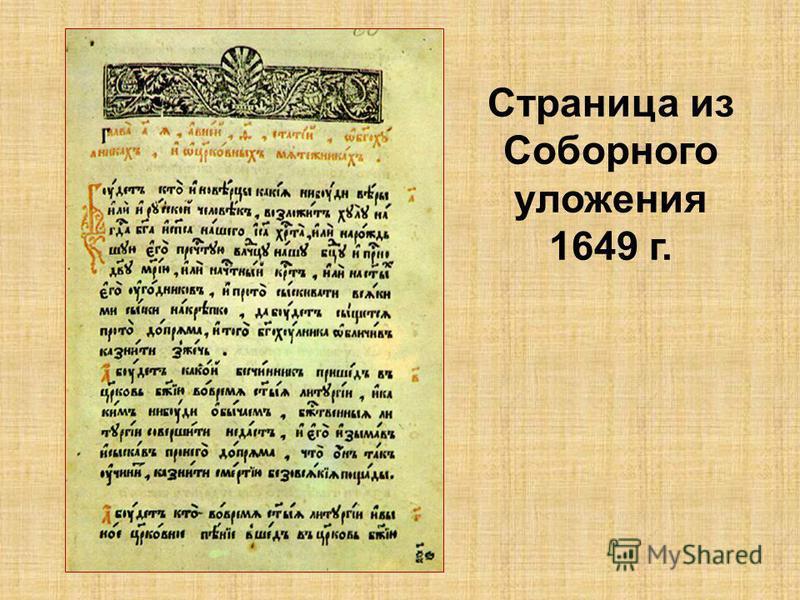 Страница из Соборного уложения 1649 г.