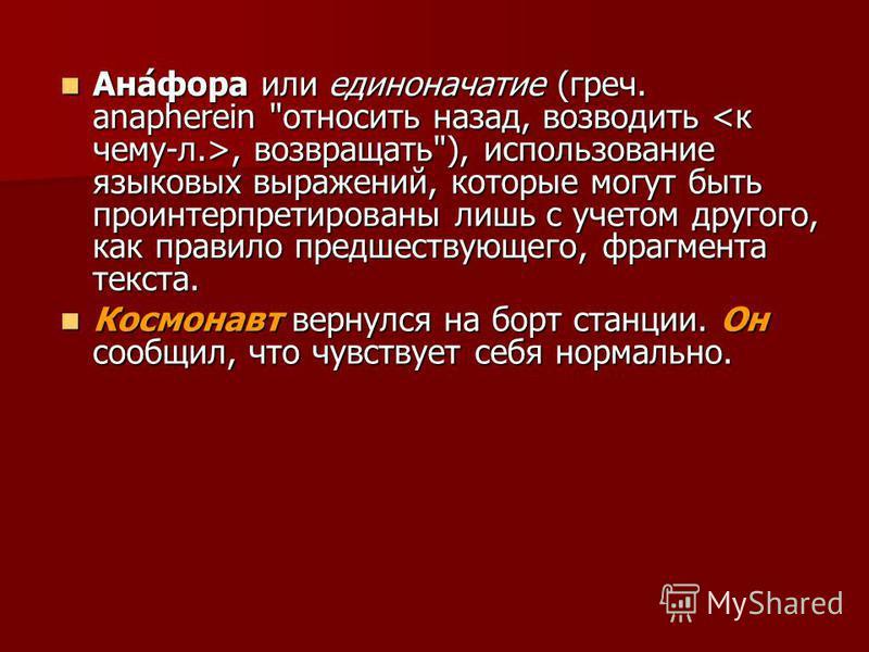 Ана́фора или единоначатие (греч. anapherein