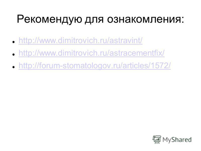Рекомендую для ознакомления: http://www.dimitrovich.ru/astravint/ http://www.dimitrovich.ru/astracementfix/ http://forum-stomatologov.ru/articles/1572/