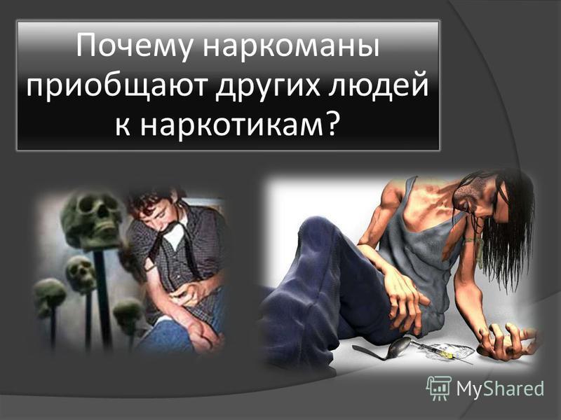 Почему наркоманы приобщают других людей к наркотикам?