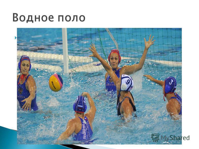 Во́дное по́ло (англ. Water polo) командный вид спорта с мячом, в котором две команды стараются забросить мяч в ворота соперника. Игра при этом проходит в бассейне с водой, неформальные встречи могут проходить в открытых водоёмах.