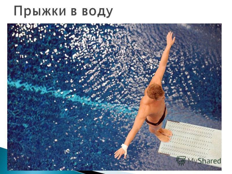 Прыжки́ в во́ду один из водных видов спорта, прыжок в воду, выполняемый с различных снарядов: вышки (5-10 метров), либо трамплина (1-3 метра). Во время прыжка спортсмены выполняют ряд акробатических действий (обороты, винты, вращения). На соревновани