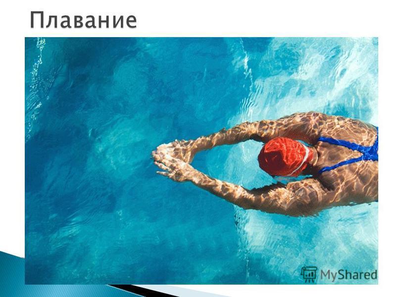 Плавание вид спорта или спортивная дисциплина, заключающаяся в преодолении вплавь за наименьшее время различных дистанций. При этом в подводном положении по действующим ныне правилам разрешается проплыть не более 15 м после старта или поворота (в пла