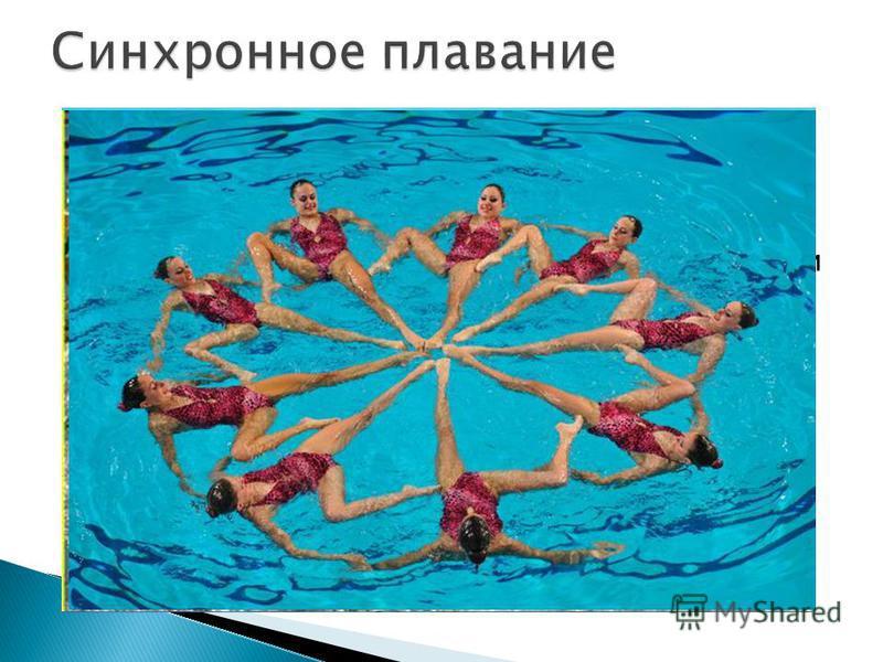 Синхронное плавание водный вид спорта, связанный с выполнением в воде различных фигур под музыку. Синхронное плавание один из самых утонченных и элегантных среди всех видов спорта. Однако, несмотря на кажущуюся легкость, он является весьма требовател