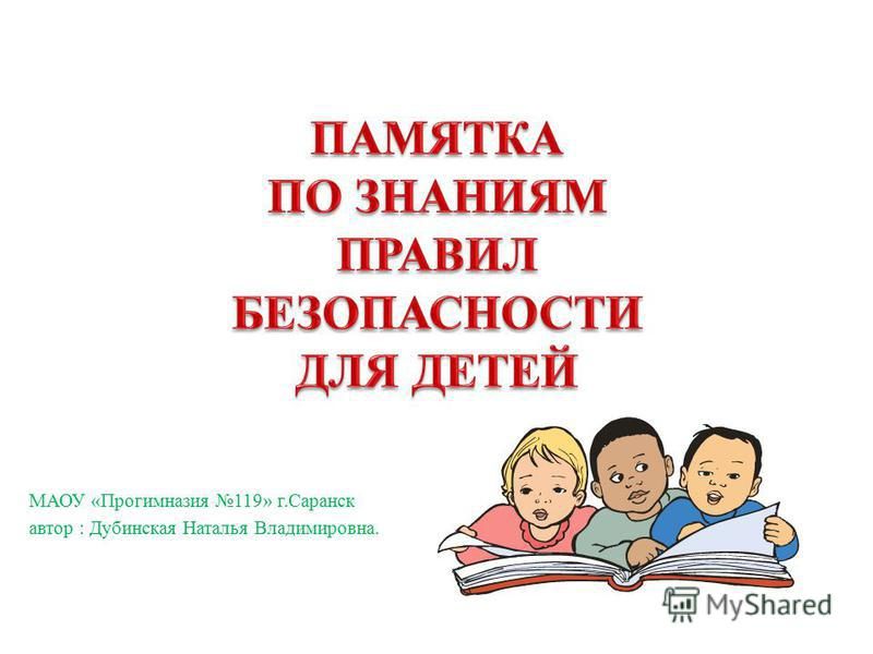 МАОУ «Прогимназия 119» г.Саранск автор : Дубинская Наталья Владимировна.