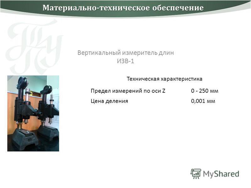 Вертикальный измеритель длин ИЗВ-1 Техническая характеристика Предел измерений по оси Z0 - 250 мм Цена деления 0,001 мм Материально-техническое обеспечение