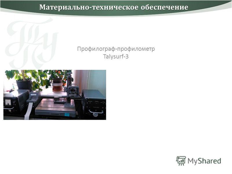 Профилограф-профилометр Talysurf-3 Материально-техническое обеспечение