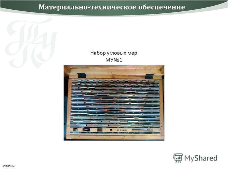 Набор угловых мер МУ1 Эталоны Материально-техническое обеспечение