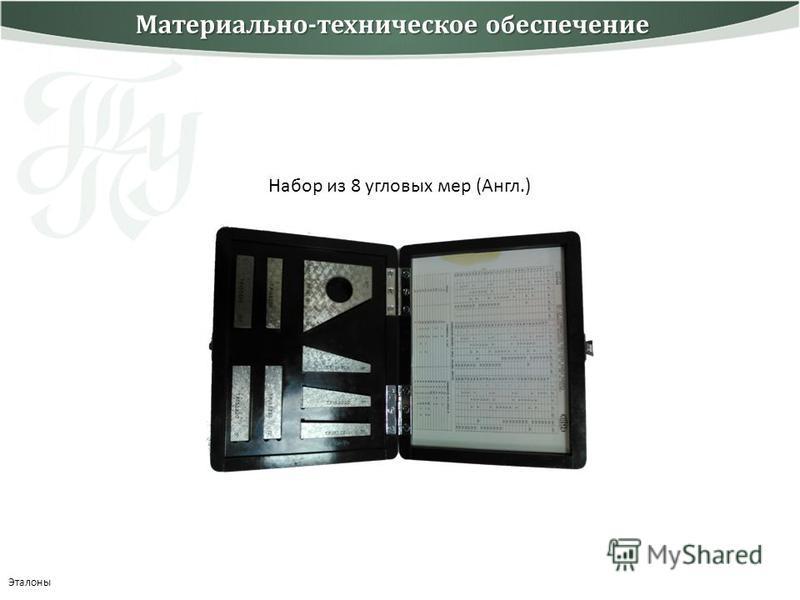 Набор из 8 угловых мер (Англ.) Эталоны Материально-техническое обеспечение