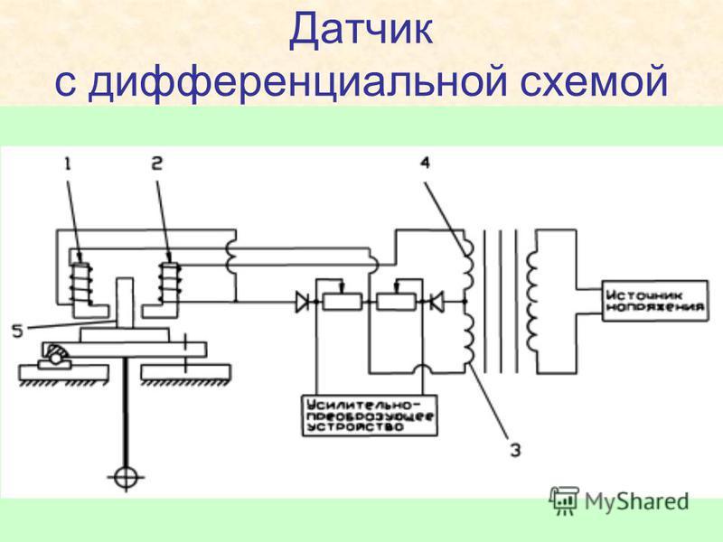 Датчик с дифференциальной схемой