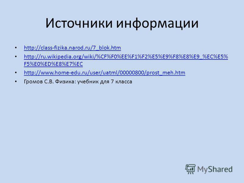 Источники информации http://class-fizika.narod.ru/7_blok.htm http://ru.wikipedia.org/wiki/%CF%F0%EE%F1%F2%E5%E9%F8%E8%E9_%EC%E5% F5%E0%ED%E8%E7%EC http://ru.wikipedia.org/wiki/%CF%F0%EE%F1%F2%E5%E9%F8%E8%E9_%EC%E5% F5%E0%ED%E8%E7%EC http://www.home-e