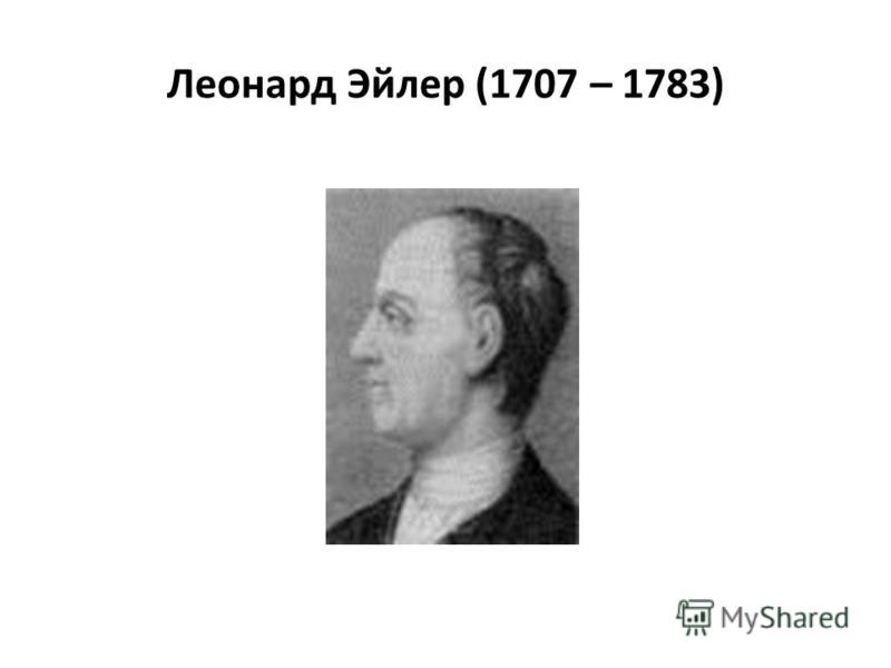 Леонард Эйлер (1707 – 1783)
