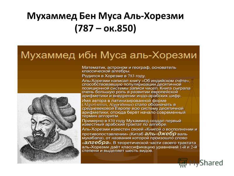 Мухаммед Бен Муса Аль-Хорезми (787 – ок.850)