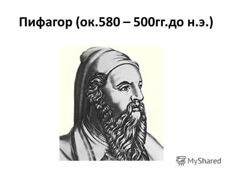 Пифагор (ок.580 – 500 гг.до н.э.)