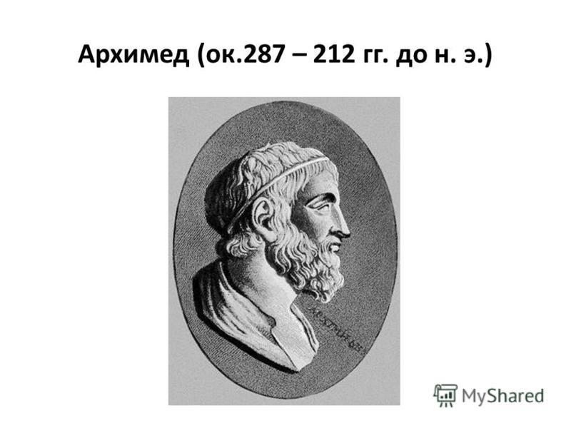 Архимед (ок.287 – 212 гг. до н. э.)