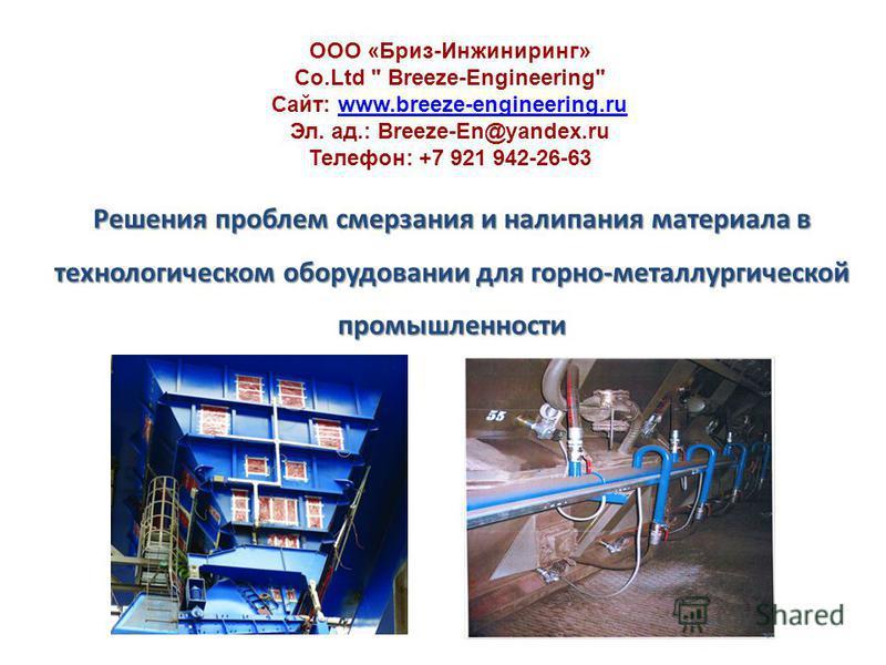 Решения проблем смерзания и налипания материала в технологическом оборудовании для горно-металлургической промышленности OOO «Бриз-Инжиниринг» Co.Ltd