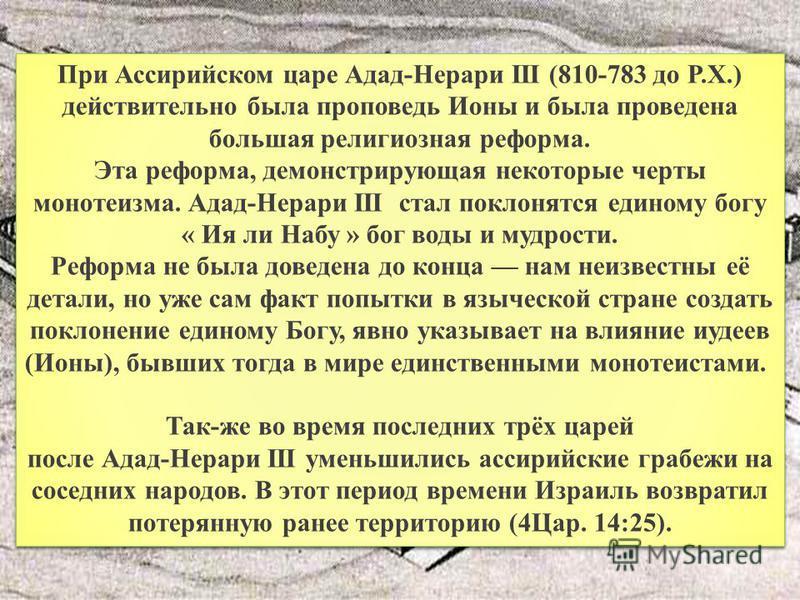 При Ассирийском царе Адад-Нерари III (810-783 до Р.Х.) действительно была проповедь Ионы и была проведена большая религиозная реформа. Эта реформа, демонстрирующая некоторые черты монотеизма. Адад-Нерари III стал поклонятся единому богу « Ия ли Набу