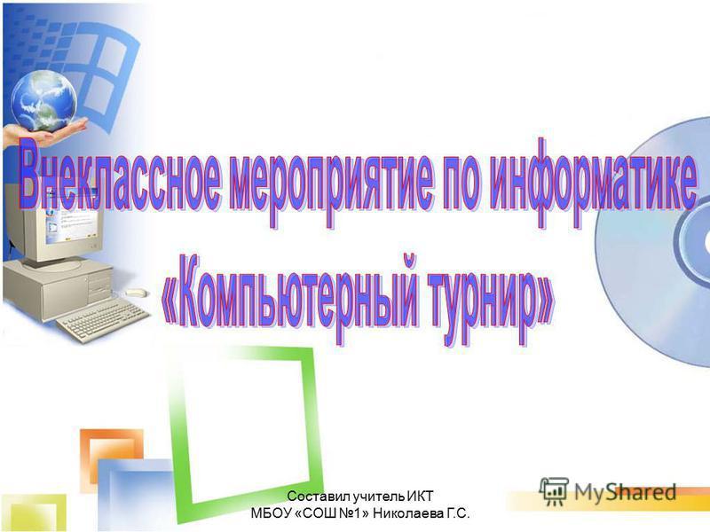 Составил учитель ИКТ МБОУ «СОШ 1» Николаева Г.С.