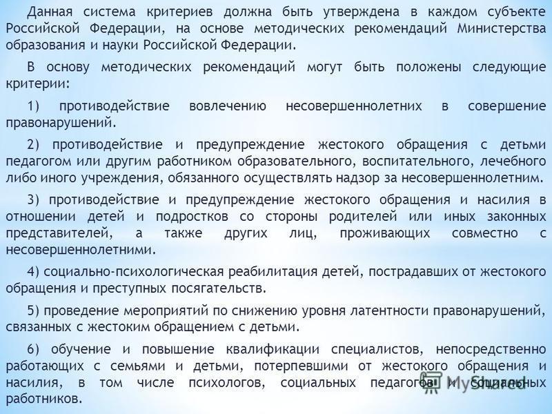 Данная система критериев должна быть утверждена в каждом субъекте Российской Федерации, на основе методических рекомендаций Министерства образования и науки Российской Федерации. В основу методических рекомендаций могут быть положены следующие критер