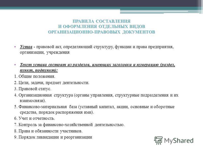 Образец Устав Кадрового Агентства - фото 11