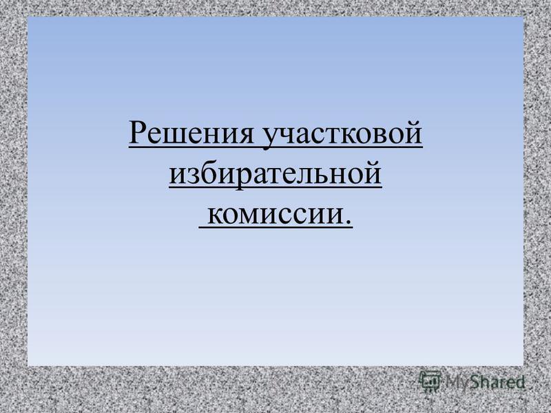 Решения участковой избирательной комиссии.