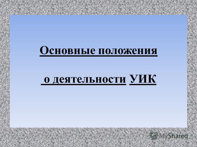 Основные положения о деятельности УИК