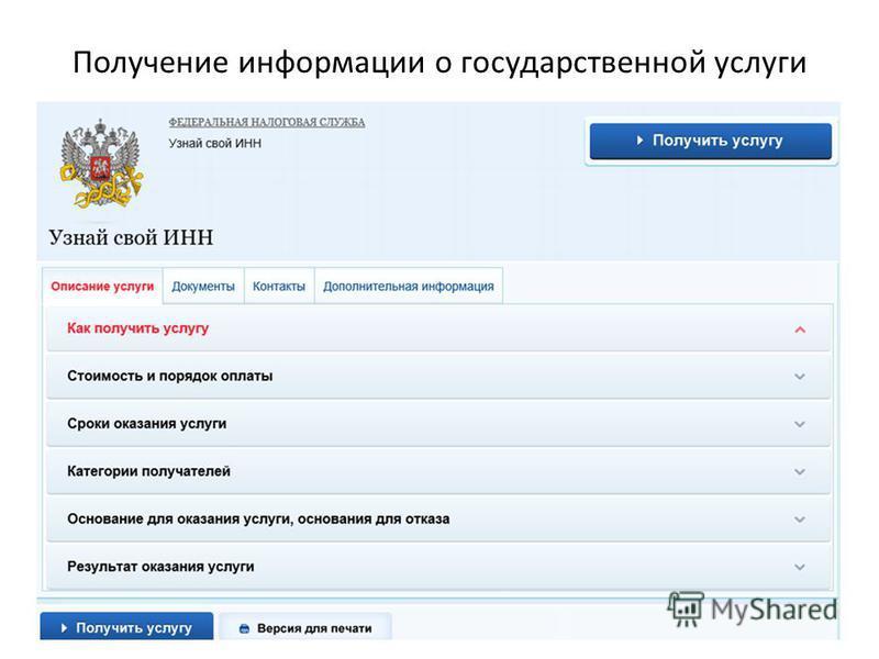 Получение информации о государственной услуги
