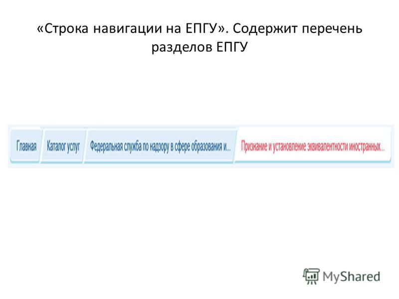 «Строка навигации на ЕПГУ». Содержит перечень разделов ЕПГУ