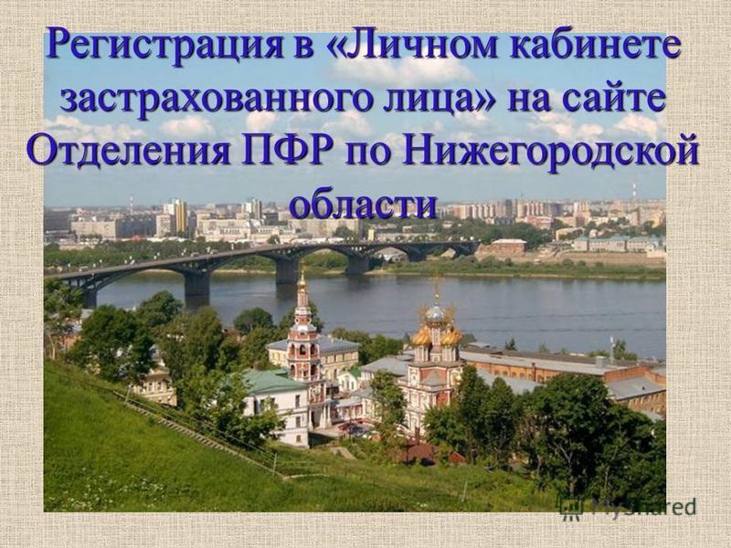 Регистрация в «Личном кабинете застрахованного лица» на сайте Отделения ПФР по Нижегородской области