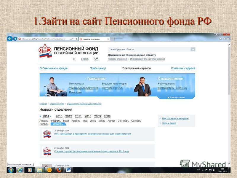 1. Зайти на сайт Пенсионного фонда РФ