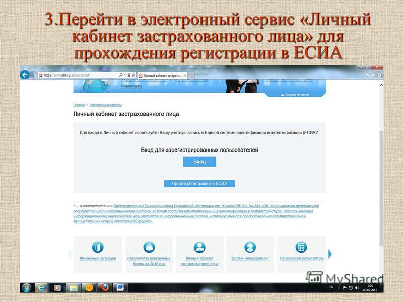 3. Перейти в электронный сервис «Личный кабинет застрахованного лица» для прохождения регистрации в ЕСИА