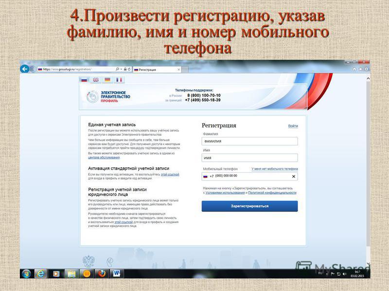 4. Произвести регистрацию, указав фамилию, имя и номер мобильного телефона