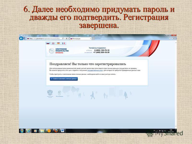 6. Далее необходимо придумать пароль и дважды его подтвердить. Регистрация завершена.