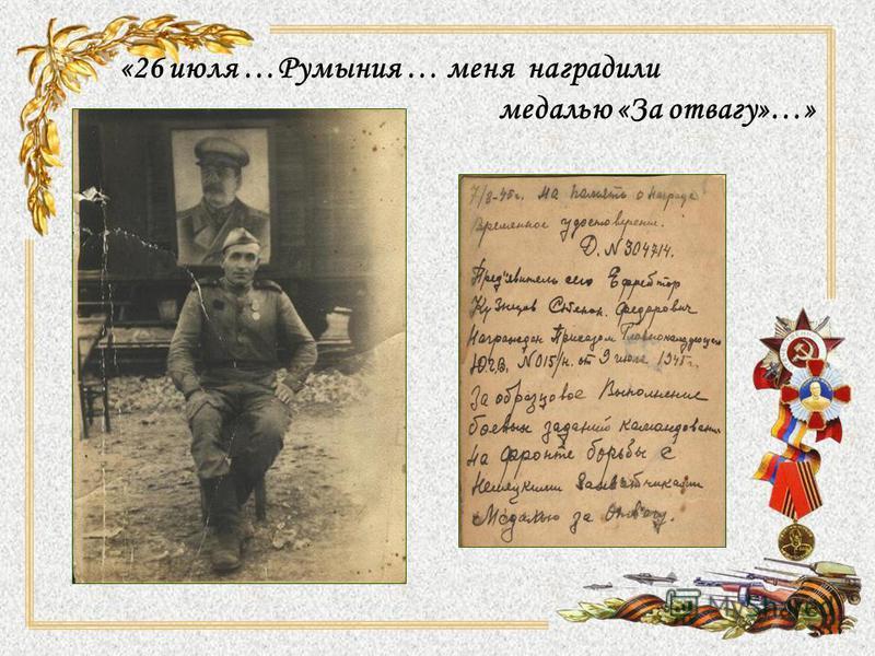 «26 июля …Румыния … меня наградили медалью «За отвагу»…»