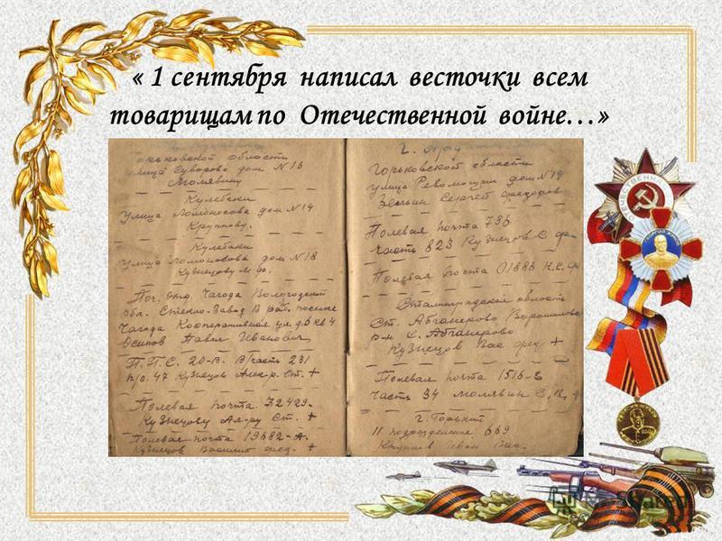« 1 сентября написал весточки всем товарищам по Отечественной войне…»