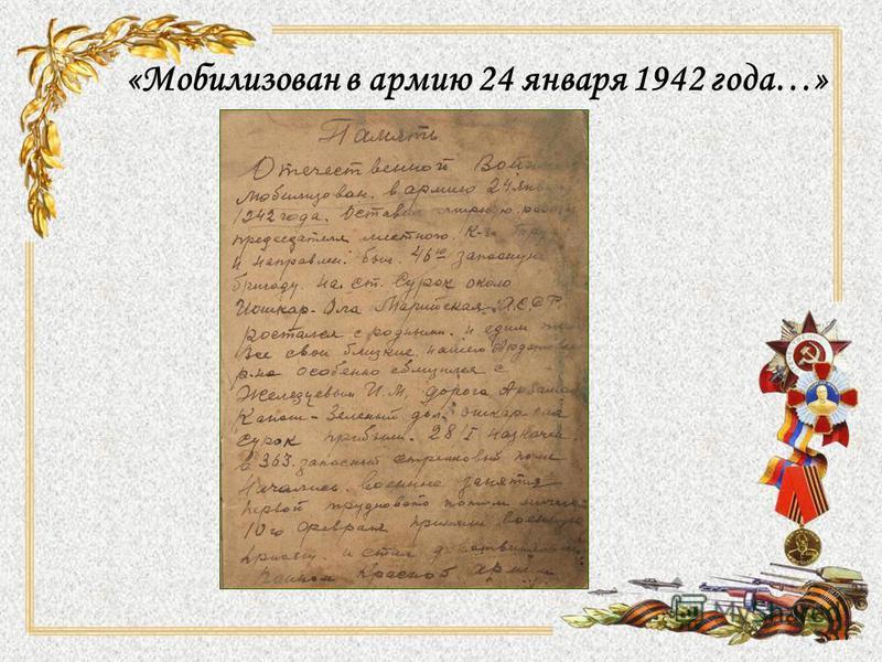 «Мобилизован в армию 24 января 1942 года…»