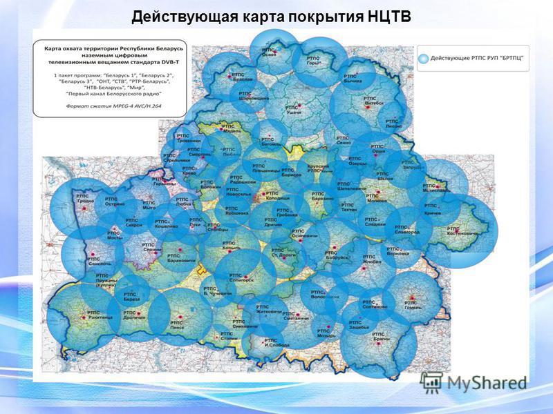 Действующая карта покрытия НЦТВ