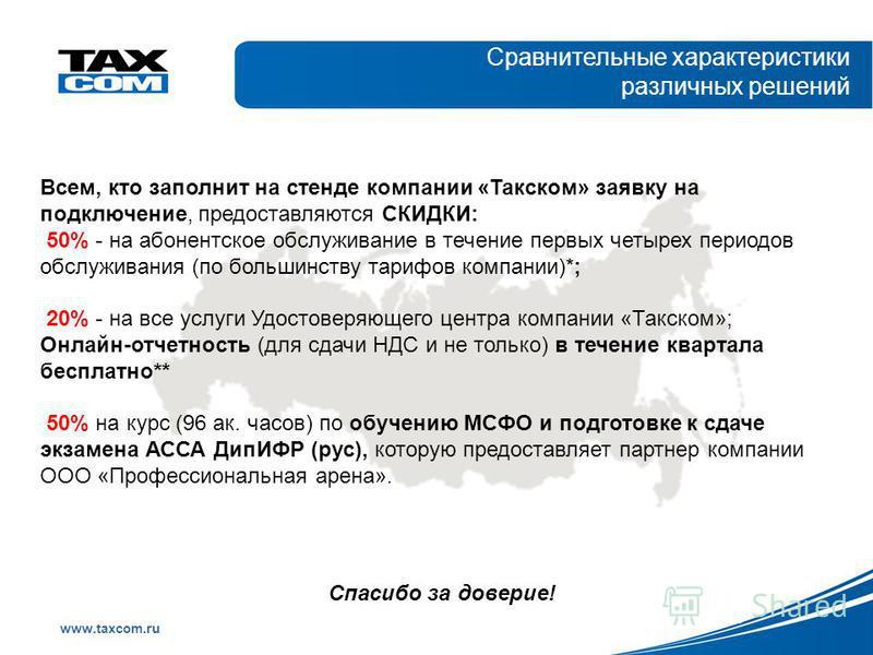 Образец заголовка www.taxcom.ru Сравнительные характеристики различных решений Всем, кто заполнит на стенде компании «Такском» заявку на подключение, предоставляются СКИДКИ: 50% - на абонентское обслуживание в течение первых четырех периодов обслужив