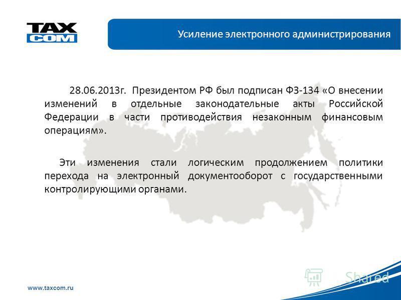 Образец заголовка www.taxcom.ru 28.06.2013 г. Президентом РФ был подписан ФЗ-134 «О внесении изменений в отдельные законодательные акты Российской Федерации в части противодействия незаконным финансовым операциям». Эти изменения стали логическим прод