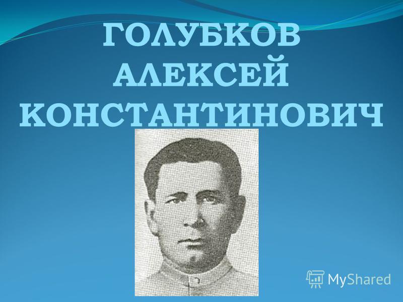 ГОЛУБКОВ АЛЕКСЕЙ КОНСТАНТИНОВИЧ