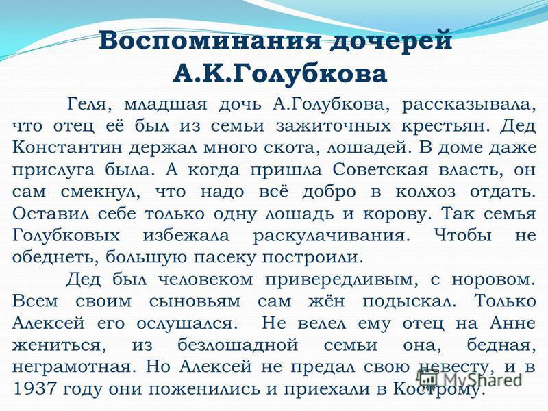 Воспоминания дочерей А.К.Голубкова Геля, младшая дочь А.Голубкова, рассказывала, что отец её был из семьи зажиточных крестьян. Дед Константин держал много скота, лошадей. В доме даже прислуга была. А когда пришла Советская власть, он сам смекнул, что